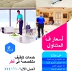 Villa Cleaning Services in Qatar Call us  now photo 2