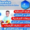 Professional cleaning services Qatar photo 1