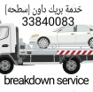 Car breakdown towing service Qatar photo 1