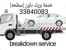 خدمة بريكدون سطحه ونش انقاذ لنقل السيارات في قطر in Qatar