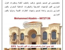 EIFS foam decor QATAR أعمال الفوم والحجر في قطر in Qatar