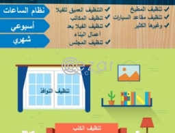 خدمة التنظيف in Qatar