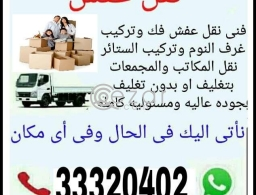 moving sarvces in Qatar