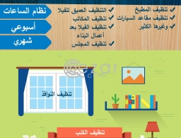 Fresho Cleaning Services Qatar, Call us in Qatar