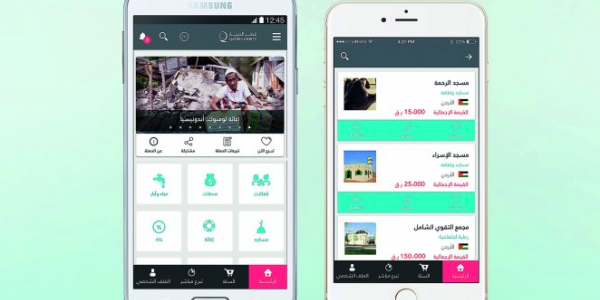 "Qatar Charity (QC) has activated the ""Home Collector"" service in its App"