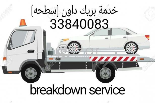 خدمة بريكدون سطحه ونش انقاذ لنقل السيارات في قطر photo 1