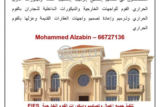 EIFS foam decor QATAR أعمال الفوم والحجر في قطر photo 1